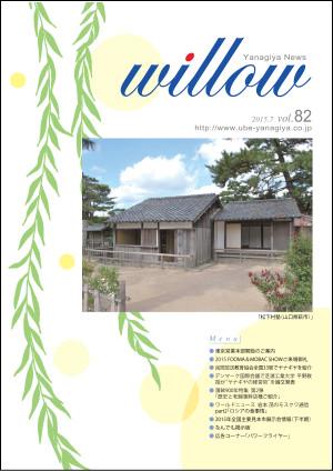 willow82.jpg