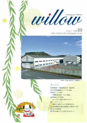 willow89.jpg